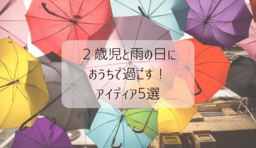 【梅雨到来】雨の日の2歳児との過ごし方 5選 -おうち編-