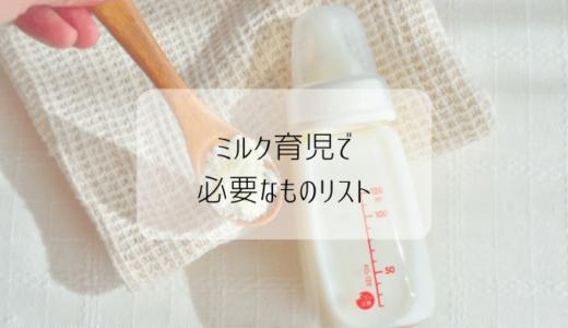 新生児期から完全ミルク育児を経験。ミルク育児で必要なものリストを紹介!