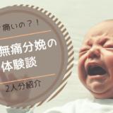 計画無痛分娩の体験談