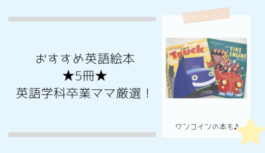【2歳~】おすすめ英語絵本5冊を紹介。英語学科卒業ママが厳選!