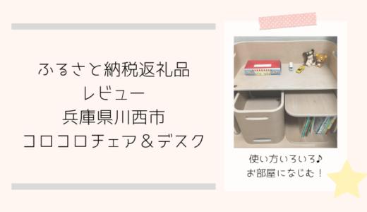 ふるさと納税返礼品レビュー!コロコロチェア&デスク(兵庫県川西市)