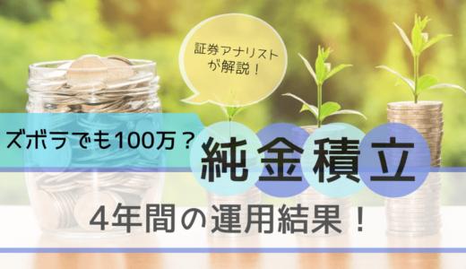 純金積み立てを4年間続けた結果!ずぼら主婦でも100万円?