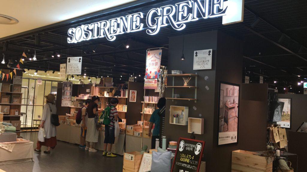 ソストレーネグレーネの店舗