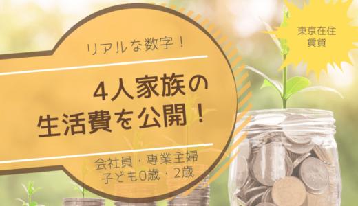 4人家族の生活費、東京在住の場合【まぢ無理ゲー】子ども2人、専業主婦
