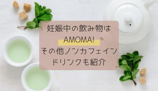妊娠中におすすめの飲み物はAMOMA!その他ノンカフェインドリンクも紹介