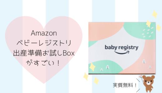 Amazonベビーレジストリ出産準備お試しBoxが豪華!中身や注文方法は?