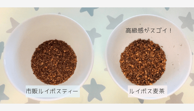ルイボス麦茶の茶葉
