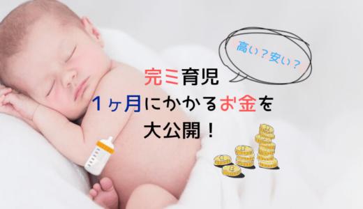 【完ミ】完ミはどのくらいお金がかかる?1ヶ月の費用と消費量を公開!