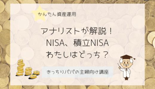 証券アナリスト監修!主婦でもわかるNISAと積立NISAのちがい