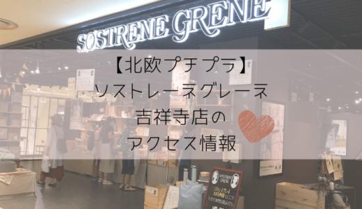 【北欧雑貨】店舗情報あり!東京吉祥寺ソストレーネグレーネへのアクセス方法・行きかたを解説!