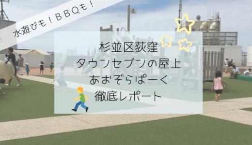 荻窪タウンセブンの屋上あおぞらぱーくを徹底レポート!水遊びや駐車場、ランチ情報あり