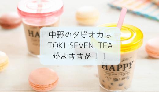 中野のタピオカはTOKI SEVEN TEAが駅近でおすすめ!