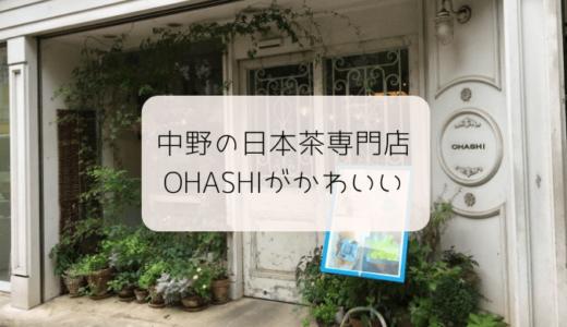 中野の日本茶専門店OHASHIがかわいい!プチギフトにもおすすめ【大橋】