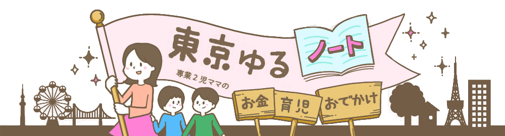 東京ゆるノート