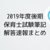 2019年保育士試験速報