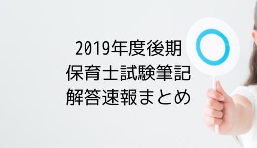 【2019年度後期】保育士試験筆記試験の解答速報まとめ