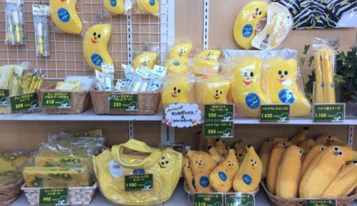 バナナワニ園お土産