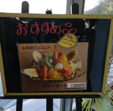 バナナワニ園フルーツパーラー
