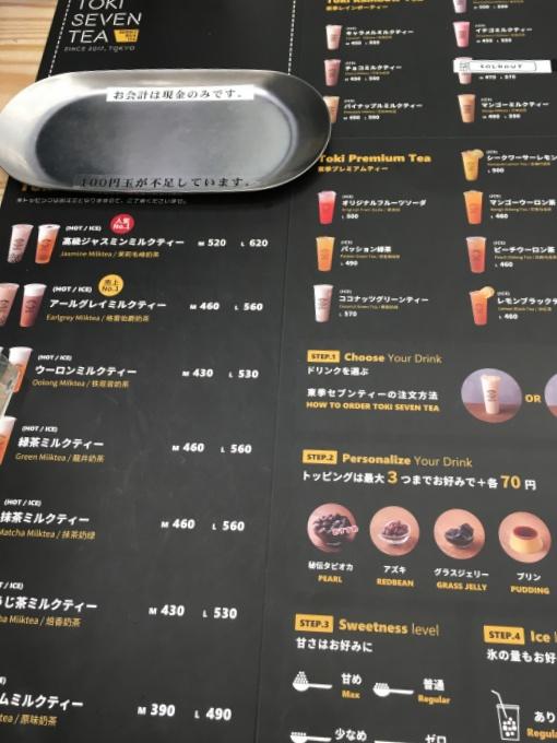 中野のタピオカTOKI SEVEN TEA中野店メニュー