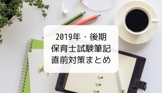 2019年後期保育士試験筆記直前対策テキスト、アプリ、サイトまとめ