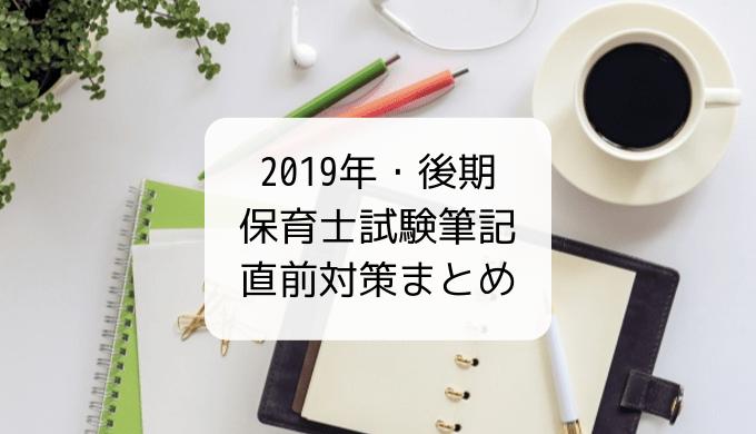 2019年後期保育士試験直前対策まとめ