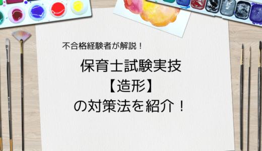 保育士試験実技試験【造形】の対策方法を紹介!!