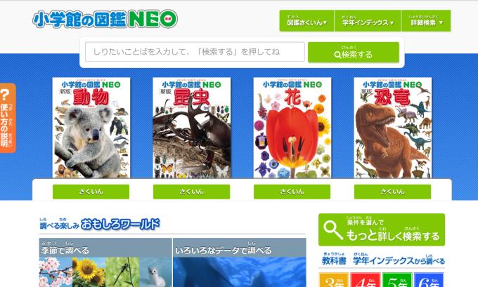 デジタル版図鑑NEO