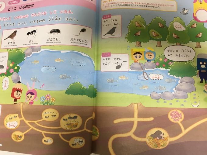 まなびwith年少図鑑連動ページ