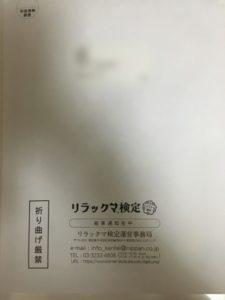 リラックマ検定結果通知の封筒