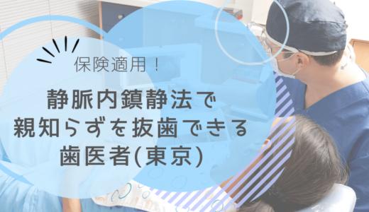 親知らずを静脈内鎮静法で抜ける歯医者リスト【保険適用、東京周辺】