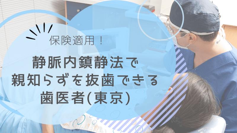 東京で親知らずを保険適用の静脈内鎮静法で抜ける歯医者を紹介!
