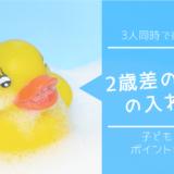 2歳差のお風呂の入れ方を紹介