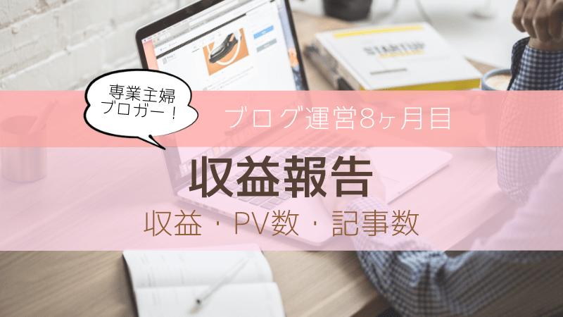 ブログ運営8ヶ月目の収益報告