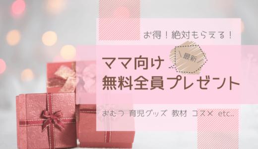 ママ向け全員無料プレゼントまとめ!【2020年最新版】