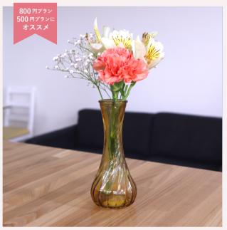 ブルーミーライフの花瓶